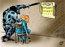 Долг Россиян
