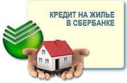 Кредит на жильё в Сбербанке