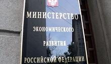 min_econom_razv