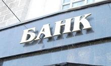 ВВБ банк